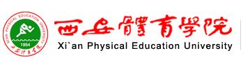 西安体育学院 社会体育系